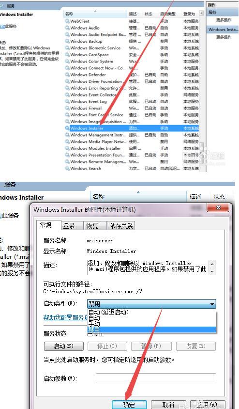 使用系统自带服务禁止自动安装软件4