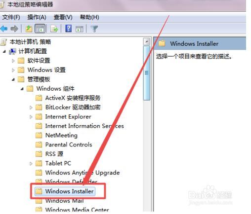 使用系统自带服务禁止自动安装软件6