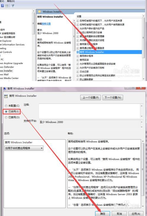 使用系统自带服务禁止自动安装软件7