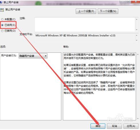 使用系统自带服务禁止自动安装软件8
