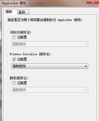 使用本地组策略编辑器禁止安装软件(win7)图4