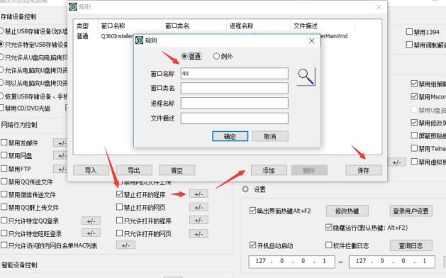 使用第三方软件禁止软件安装(win7和win10)1