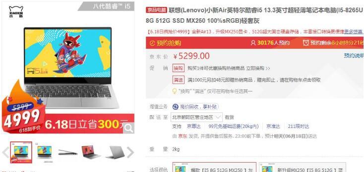 联想小新Air13.3 1.25Kg
