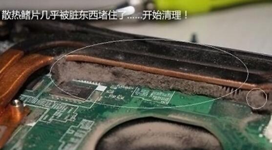 笔记本玩游戏发烫解决方法2定期清理灰尘与更换硅脂