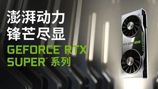 7月最新RTX2080Super电脑配置单 全能型发烧级配置