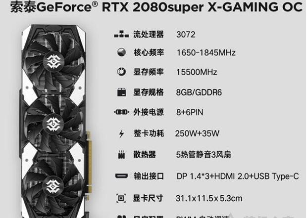索泰RTX2080 Super X-GAMING OC显卡