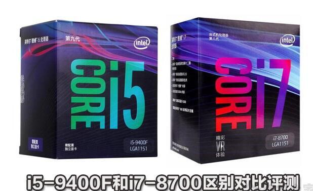 i5-9400F和i7-8700性能差距大吗 玩游戏用9400f还是8700