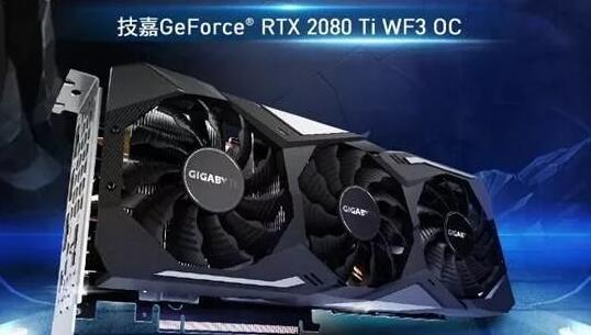 技嘉RTX2080TI WF3 11G