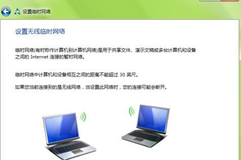 win7怎么用电脑设置wifi热点5