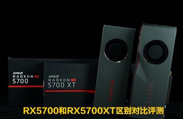 RX5700和RX5700XT性能差距大吗 测评告诉你哪个好