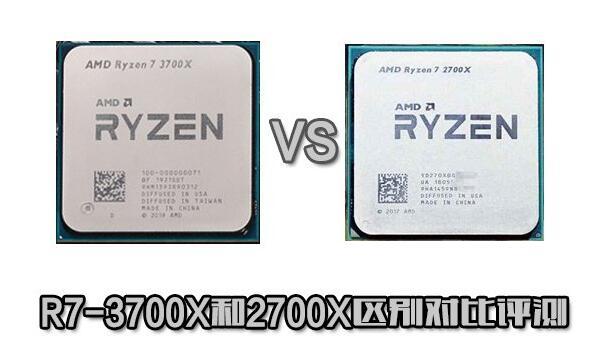 锐龙R7-3700X相比R7-2700X性能差距大吗 对比评测告诉
