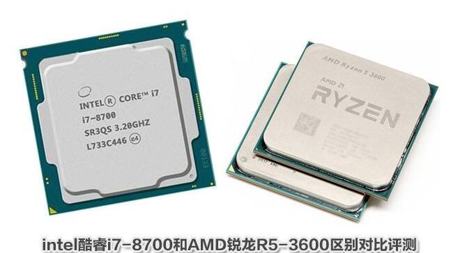 R5-3600和i7-8700 哪个好