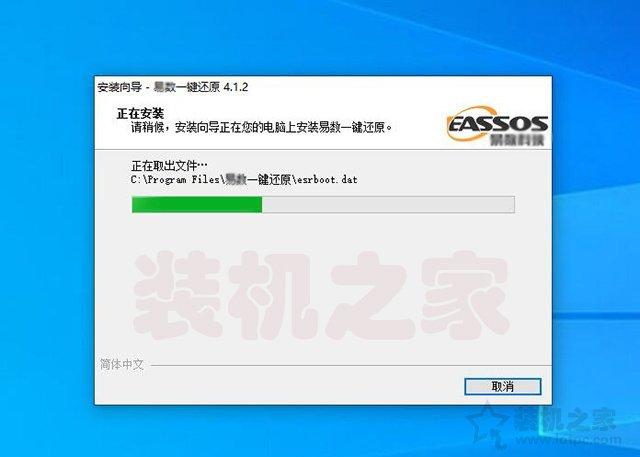 一键还原软件安装篇5