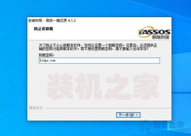一键还原软件安装篇6