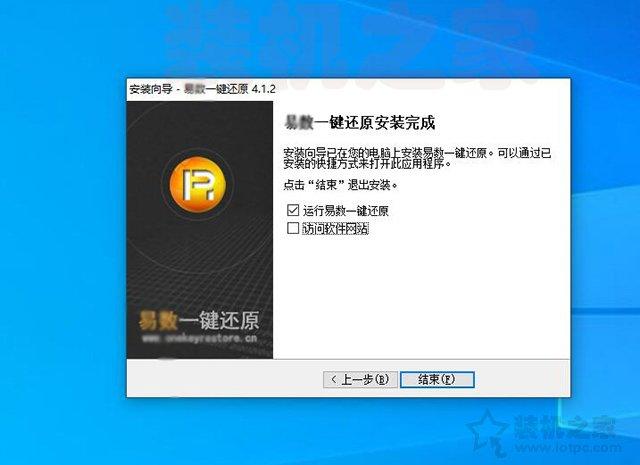 一键还原软件安装篇7