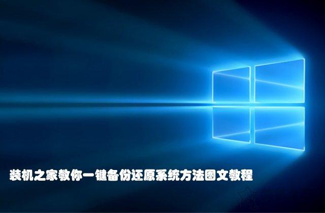 电脑怎么一键还原系统(windows10和win7一键还原方法)
