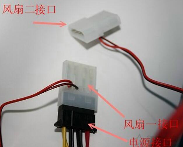 风扇并口供电接口