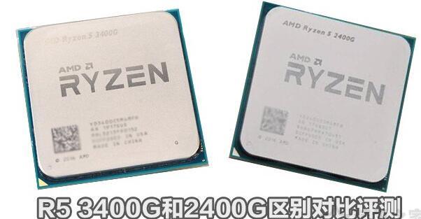 R5-3400G和R5-2400G区别差距大吗 买哪个好