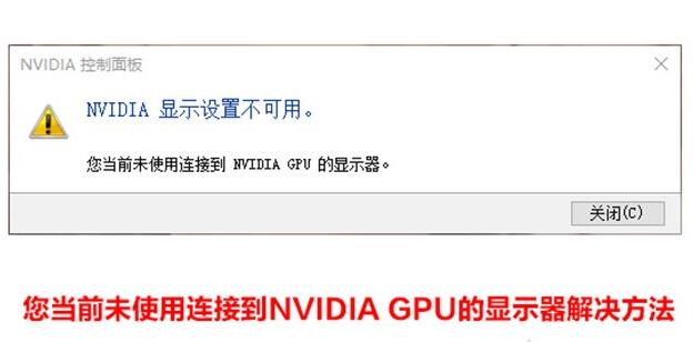 nvidia显示设置不可用,未使用连接到gpu显示器的解决方法