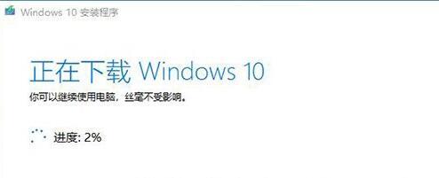 win10系统升级更新版本教程4