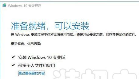 win10系统升级更新版本教程7
