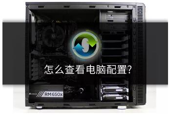 电脑配置怎么看,四种查看电脑配置的方法
