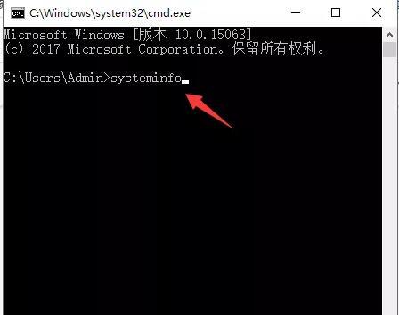 用systeminfo命令看电脑配置2
