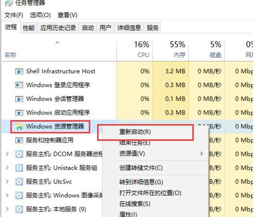win10任务栏百分百透明设置教程6