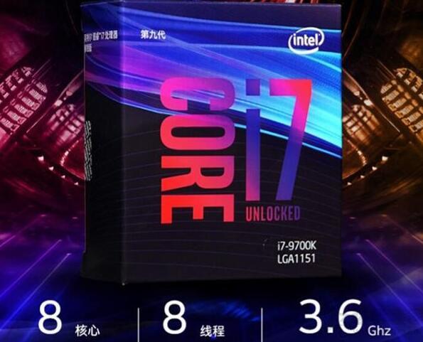 intel酷睿i7-9700K(盒装)