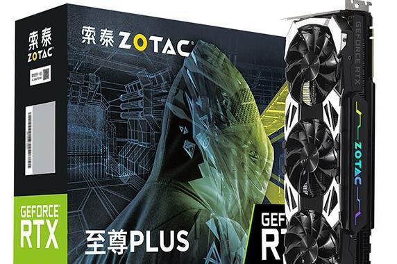索泰 RTX2080super至尊PLUS OC显卡