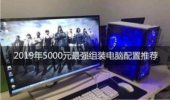 5000元游戏电脑最强组装配置清单2019