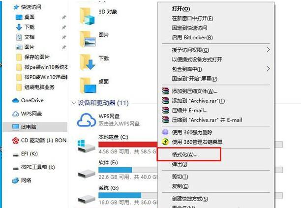 U盘容量足够却提示文件过大的解决方法1