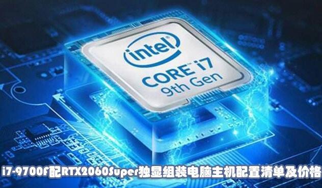 8000元的i7游戏电脑配置配RTX2060畅玩各类大型游戏