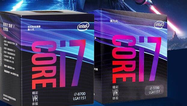 i7-8700与9700哪个好 性能参数对比区别有多大