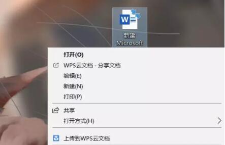win10文档设置默认打开方式1