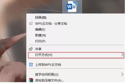 win10文档设置默认打开方式2