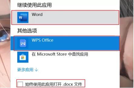 win10文档设置默认打开方式4