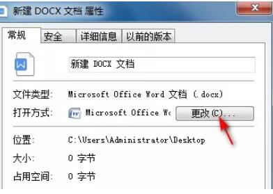 win7文档设置默认打开方式2
