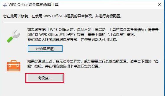 wps去广告推送和新闻的方法第3步