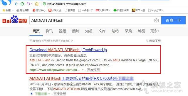 AMD/ATI ATIFlash工具下载1