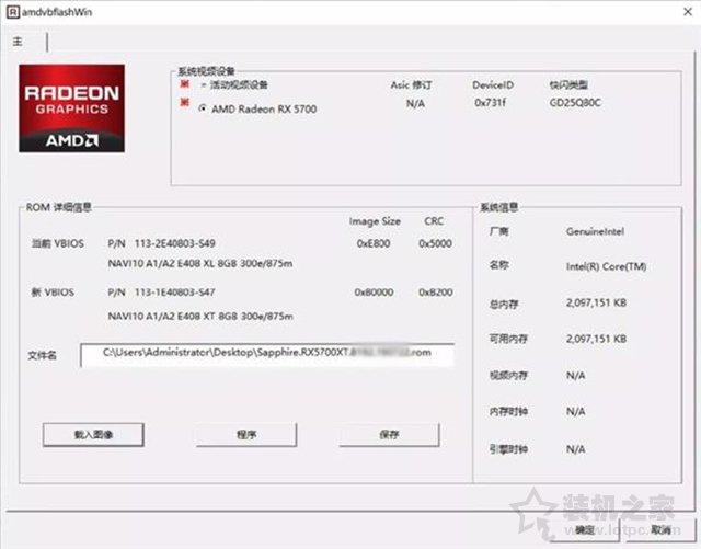 AMD/ATI ATIFlash工具下载5