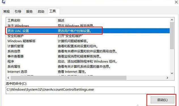 Win10取消用户账户控制的方法一3