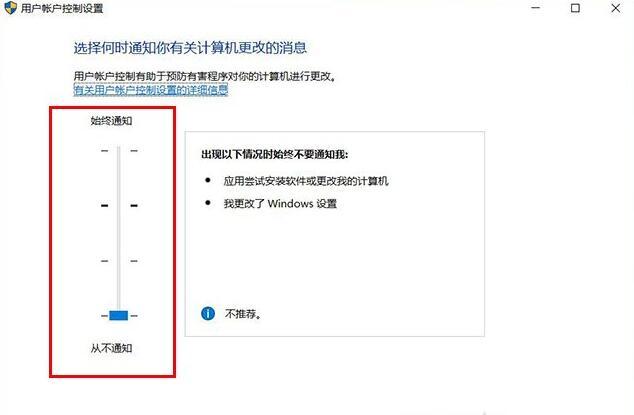 Win10取消用户账户控制的方法一4
