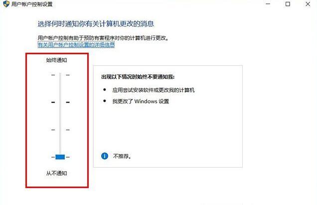 Win10取消用户账户控制的方法二4