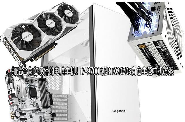白色主题电脑主机推荐,i7-9700F配RTX2070全白色电脑硬件