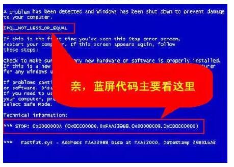 常用电脑蓝屏代码大全及解决方案