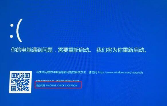 蓝屏代码1:MACHINE-CHECK-EXCEPTION