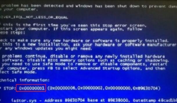 蓝屏代码3:0X000000D1