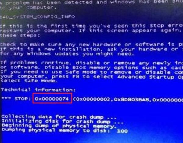 蓝屏代码7:0x00000074