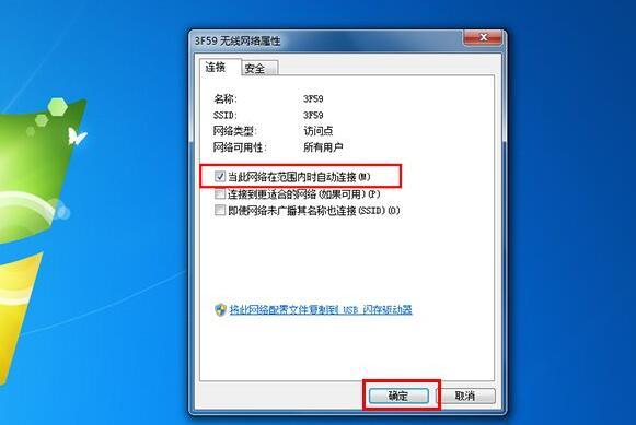 Win7设置自动连接无线网络方法